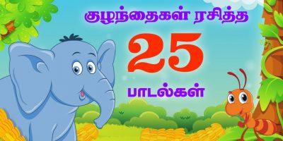 Top 25 Hit Tamil Rhymes for Children | +50 Mins |  Tamil Baby Songs