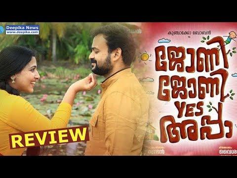 Johny Johny Yes Appa Malayalam Movie Review   Deepika News