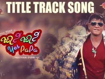 Johnny Johnny Yes Papa | Title Track Song | Puneeth Rajkumar | B Ajaneesh Loknath