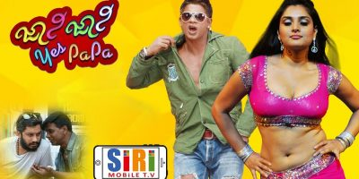 Johny Johny Yes Papa First looks | Duniya Vijay | Preetham Gubbi | Kannada Movie | Siri Mobile TV
