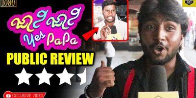 Johnny Johnny Yes Papa Kannada Movie | Public Review | Johnny Johnny Yes Papa Review | Movie Review