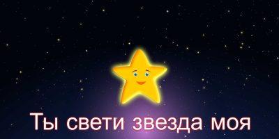 Ты свети звезда моя | Колыбельная | Twinkle Twinkle Little Star in Russian