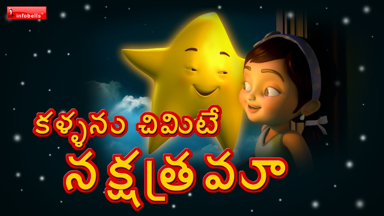 Twinkle Twinkle Little Star Telugu Version for kids