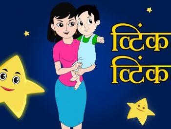 Twinkle Twinkle Little Star (ट्विंकल ट्विंकल लिटिल स्टार) | Hindi Rhymes for Children (HD)
