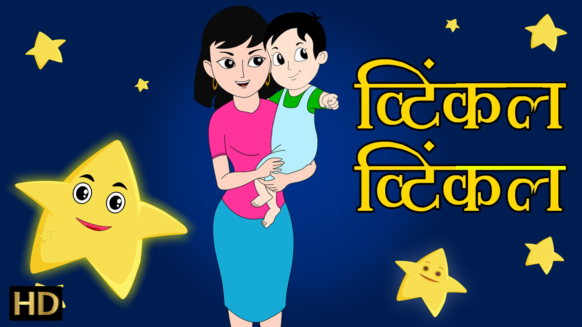 Twinkle Twinkle Little Star (ट्विंकल ट्विंकल लिटिल स्टार) | Hindi Rhymes for Children (HD)