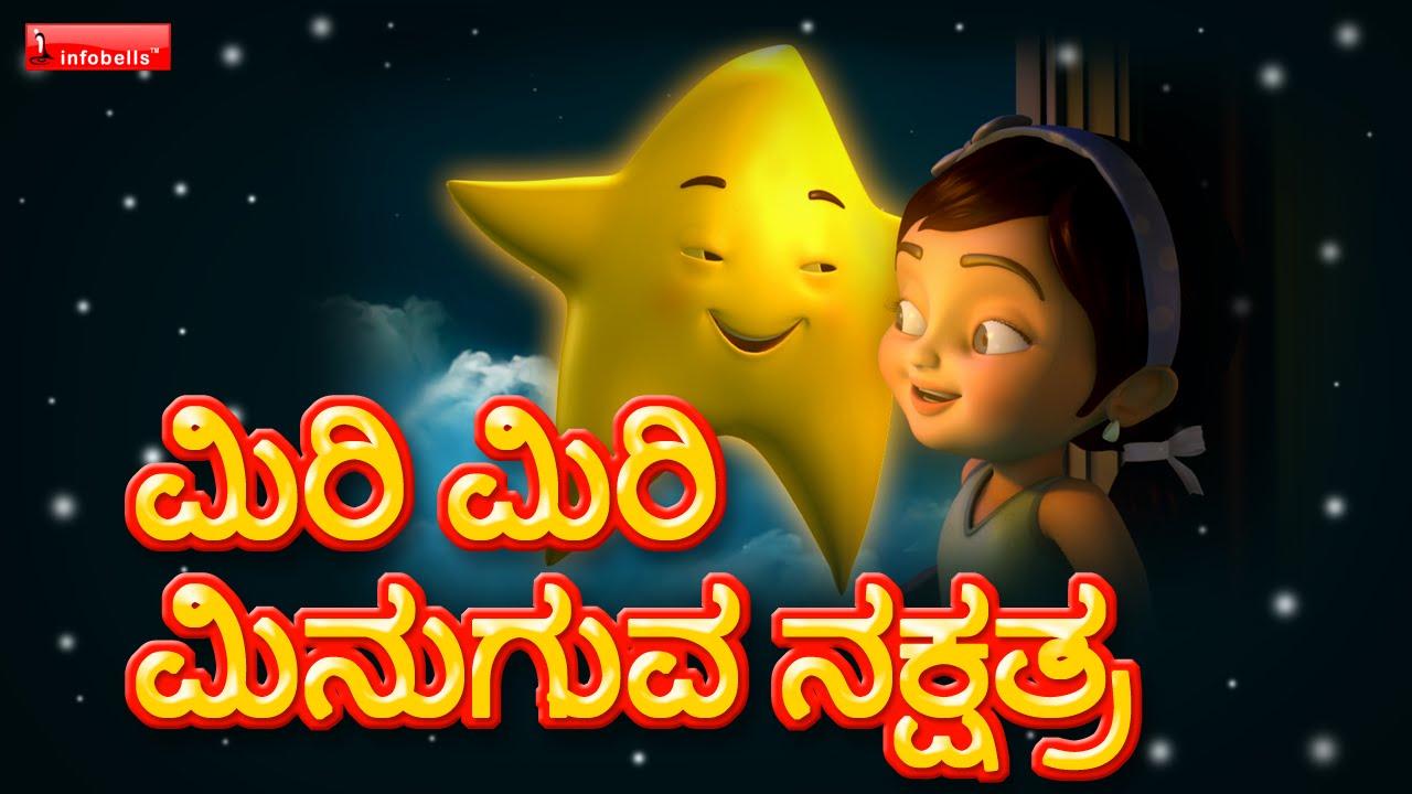 Miri Miri Minuguva Naksharta -Twinkle Twinkle Little Star in Kannada