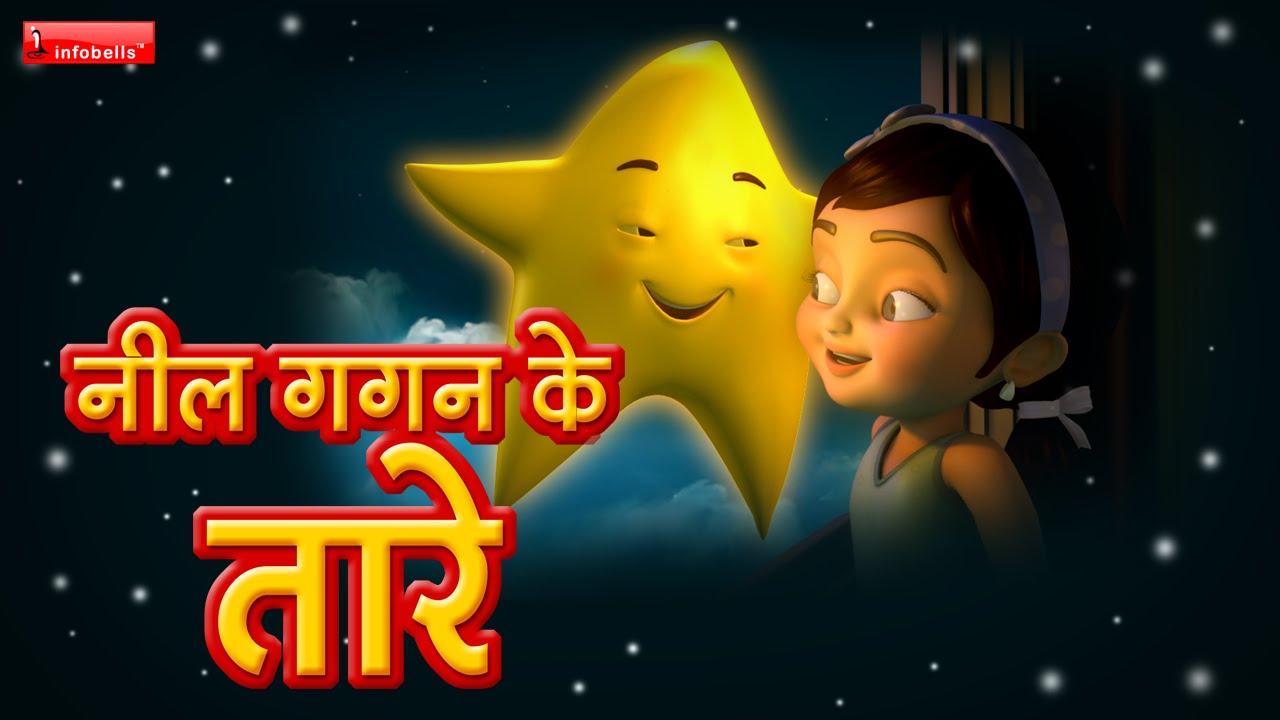 Twinkle Twinkle Little Star Hindi Version
