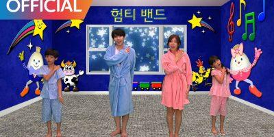 [영어동요] 험티밴드 (Humpty Band) – Twinkle Twinkle Little Star MV