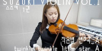 Twinkle Twinkle little star variation violin solo_Suzuki violin Vol.1