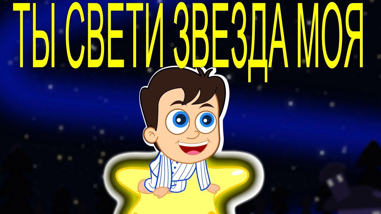 Ты свети звезда моя | Коллекция колыбельных БЕЗ РЕКЛАМЫ | Twinkle Twinkle Little Star  in Russian