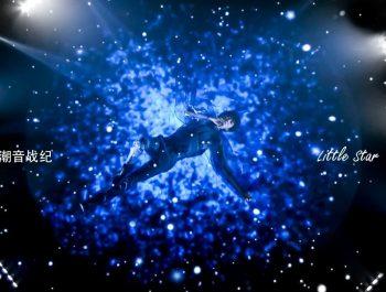 SEVENTEEN (The8) x Zhennan  -「 Twinkle Twinkle Little Star《小星星》」