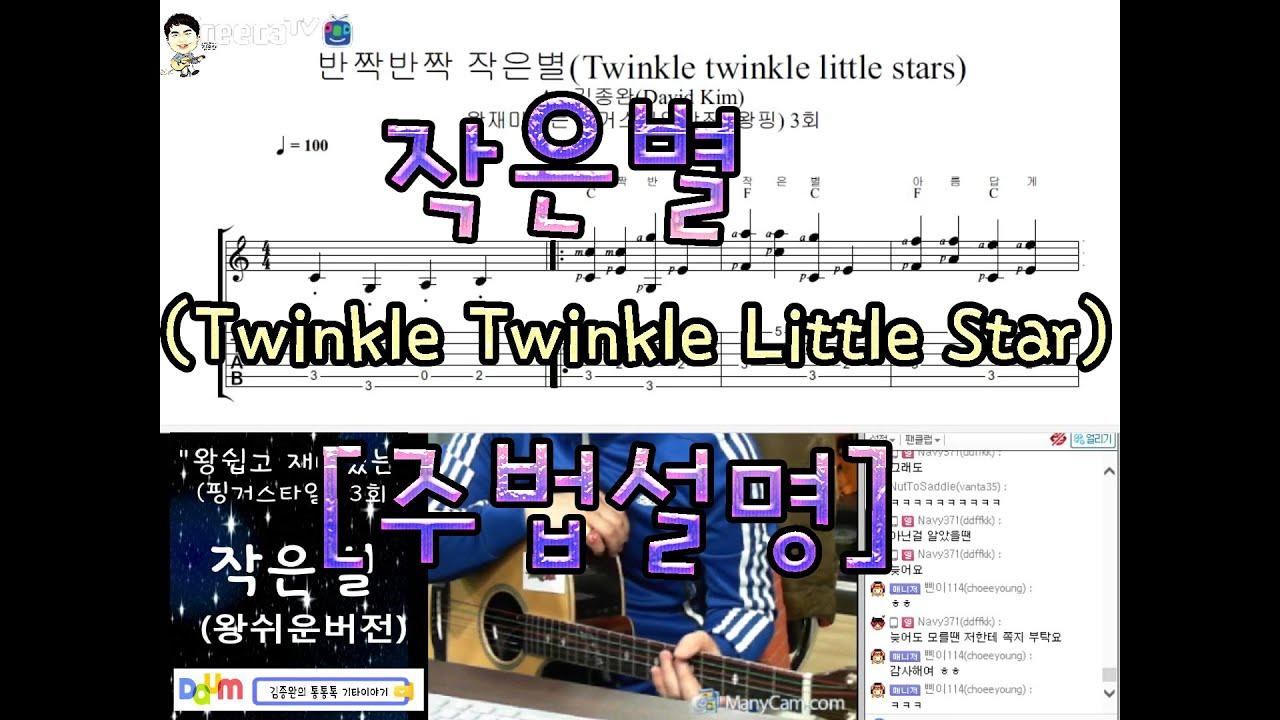 [김종완 왕초보  핑거스타일]  작은별 Twinkle Twinkle Little Star (3회) 주법설명 │기타배우기│기타독학│기타레슨│기타강좌 │기타강의