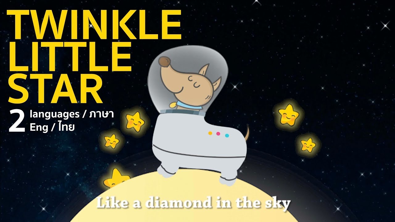 Twinkle twinkle little star l วิบวับดาวดวงน้อย l กล่อมเด็กนอนหลับปุ๋ย