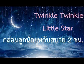 เพลงกล่อมลูกน้อยให้นอนหลับสบาย 2 ชม.เต็ม Twinkle Twinkle Little Star Music Box