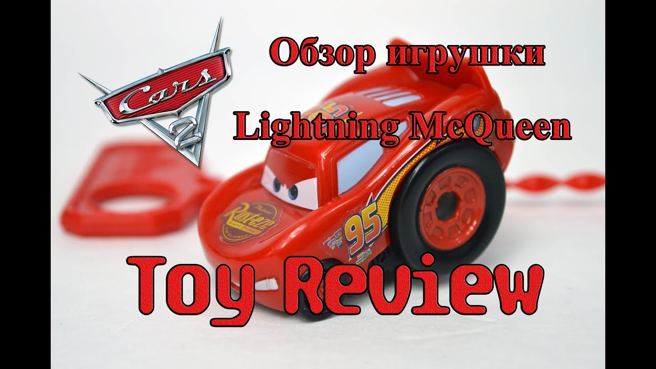 Lightning McQueen Toy Review  Обзор игрушки Молния МакКуин- Bambuc TV