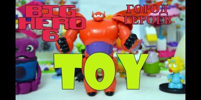 Baymax Toy Big Hero 6  Игрушка Бэймакс Город Героев – Bambuc TV