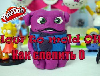 Play Doh how to create Oh from Home cartoon  Лепим из пластилина персонажа О, Дом – Bambuc TV