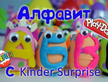 Алфавит из Play Doh с Киндер Сюрпризом   Алфавит для детей   Алфавит песенка   Азбука для детей