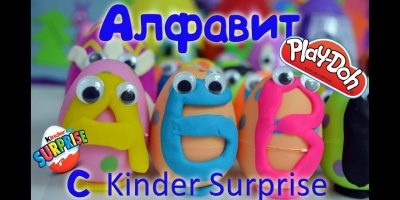 Алфавит из Play Doh с Киндер Сюрпризом | Алфавит для детей | Алфавит песенка | Азбука для детей