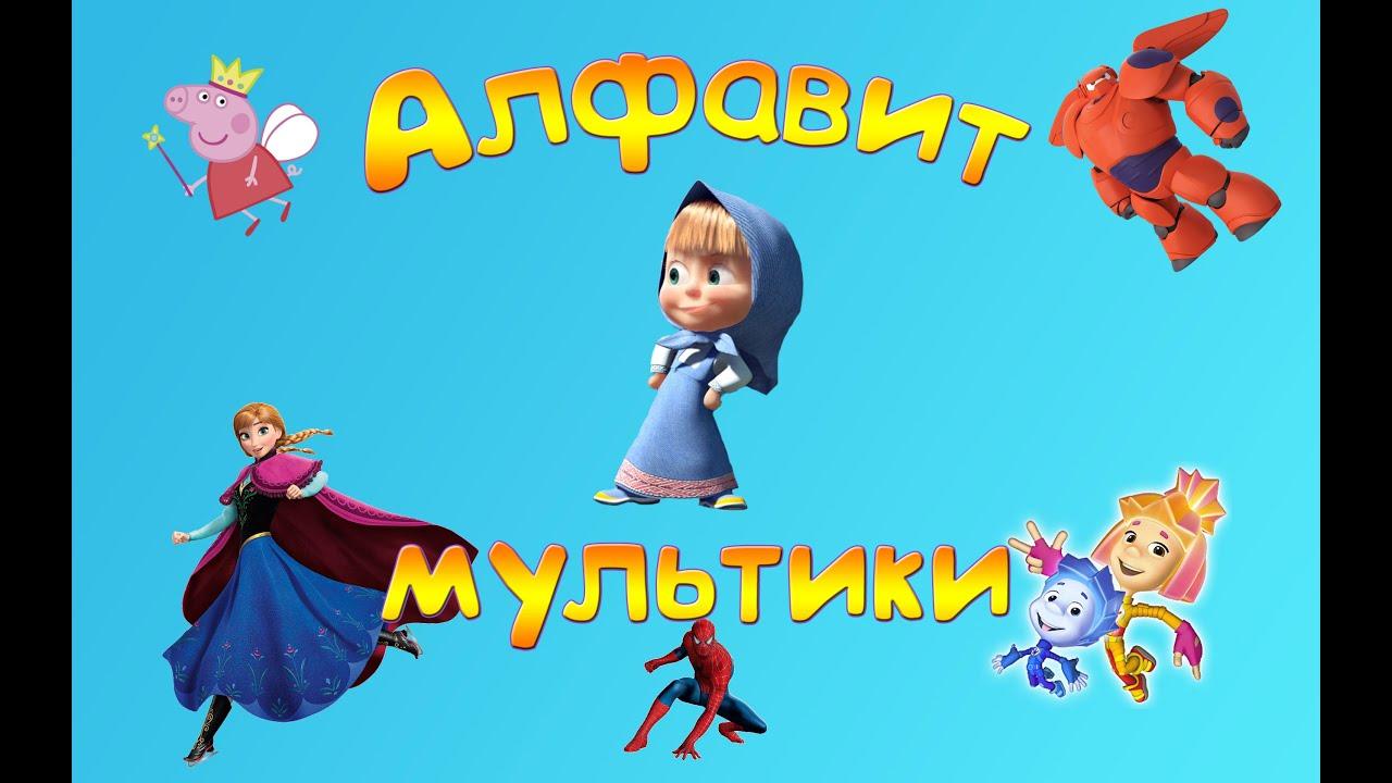 Алфавит мультики | Алфавит для детей | Алфавит песенка | Развивающий мультфильм