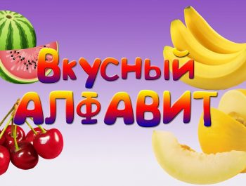Алфавит фрукты и овощи   Алфавит для детей   Вкусный Алфавит    Развивающий мультфильм