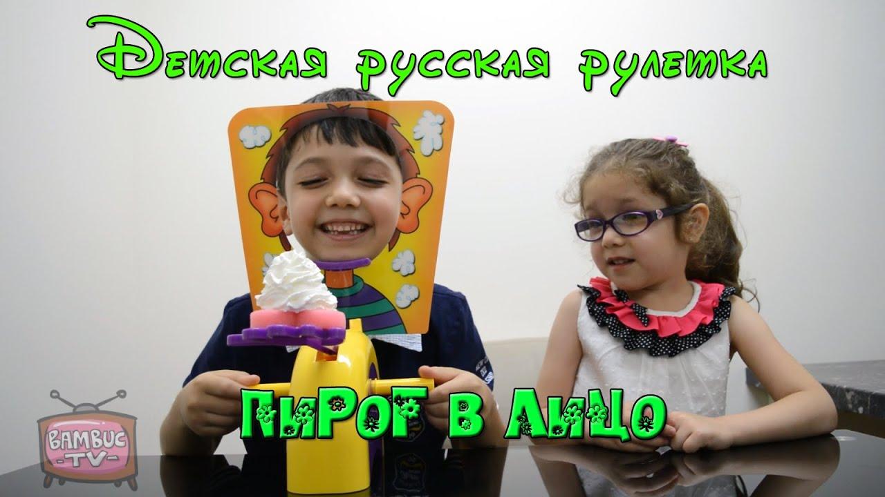 Pie Face Game Challenge / Пирог в лицо – игра. Детская русская рулетка